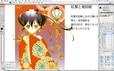Princess Tatsuta